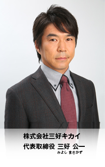 Miyoshi Kikai Co., Ltd Nobuyuki Tobisawa, Representative Director